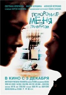 Pokhoronite menya za plintusom  - Poster / Capa / Cartaz - Oficial 2