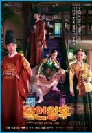Queen Cheorin (철인왕후; cheolinwangh;)