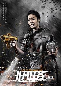 Extraordinary Mission - Poster / Capa / Cartaz - Oficial 3