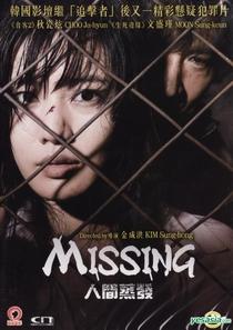 Missing - Poster / Capa / Cartaz - Oficial 2