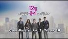 131111 SNSD YoonA - Prime Minister And I teaser 1 (KBS 월화드라마 총리와 나 티저)