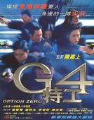 Option Zero (G4特工)