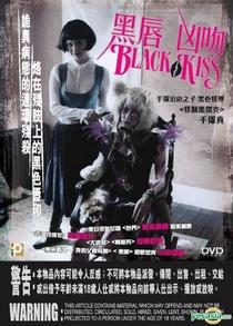 Black Kiss - Poster / Capa / Cartaz - Oficial 7