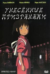 A Viagem de Chihiro - Poster / Capa / Cartaz - Oficial 25