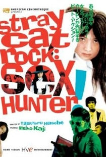 Stray Cat Rock: Sex Hunter - Poster / Capa / Cartaz - Oficial 1