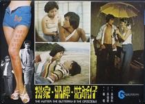 O Caçador, a Borboleta e o Crocodilo - Poster / Capa / Cartaz - Oficial 1