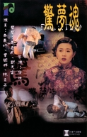 Deep in the Night (Jing meng hun)