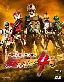 Kamen Rider 4 - Poster / Capa / Cartaz - Oficial 1