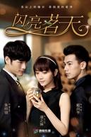 Tea Love (Shan Liang Ming Tian)