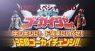 Gokaiger Kodansha Especial (Kaizoku Sentai Gokaiger Especial )