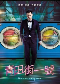The Laundryman - Poster / Capa / Cartaz - Oficial 2