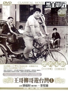 Brother Liu and Brother Wang on the Roads in Taiwan (王哥柳哥遊台灣 (上集))