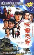 Liao Zhai Zhi Yi (聊斋志异)
