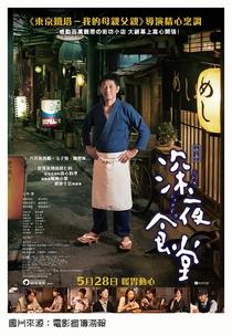 Midnight Diner - Poster / Capa / Cartaz - Oficial 6