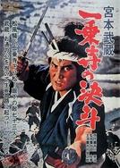 Miyamoto Musashi IV - Duel at Ichijyo-Ji Temple (Miyamoto Musashi IV - Duel at Ichijyo-Ji Temple)