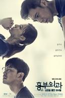 Heart Surgeons (Hyoongboowegwa: Simjangeul Hoomchin Uisadeul)