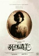 Death Song (Saui Chanmi)