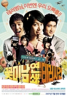 Attack on the Pin-Up Boys (Flower Boys' Series of Terror Events)