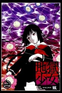 Jigoku Shoujo (2ª Temporada) - Poster / Capa / Cartaz - Oficial 4