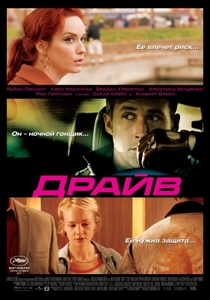 Drive - Poster / Capa / Cartaz - Oficial 17
