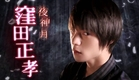 Death Note Live Action Drama CM2 - HD
