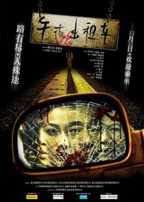 Midnight Taxi  - Poster / Capa / Cartaz - Oficial 1
