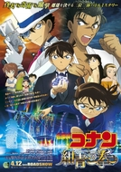 Detective Conan Movie 23: The Fist of Blue Sapphire (Meitantei Conan: Konjou no Fist)