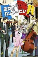 Nodame Cantabile (2ª Temporada) (のだめカンタービレ フィナーレ)