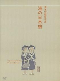 Japanese Girls at the Harbor - Poster / Capa / Cartaz - Oficial 2