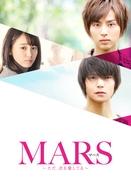 MARS - Tada, Kimi wo Aishiteru (MARS - ただ, 君を愛してる)