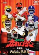 Hyakujuu Sentai Gaoranger: The Fire Mountain Roars (Hyakujuu Sentai Gaoranger: Hi no Yama, Hoero)