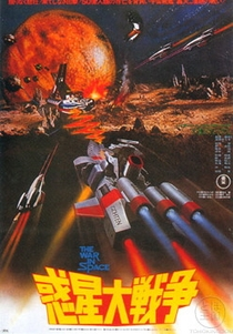 The War in Space - Poster / Capa / Cartaz - Oficial 3