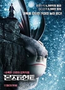Upa - Meu Monstro Favorito - Poster / Capa / Cartaz - Oficial 6