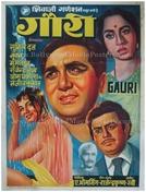 Gauri (Gauri)