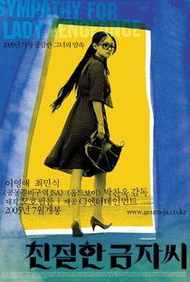 Lady Vingança - Poster / Capa / Cartaz - Oficial 14