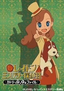 Layton Mystery Tanteisha: Katori no Nazotoki File - Poster / Capa / Cartaz - Oficial 2