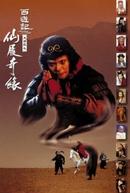 A Chinese Odyssey: Cinderella (Sai yau gei: Sin leui kei yun)