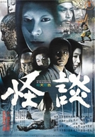 Kwaidan: As Quatro Faces do Medo (怪談)