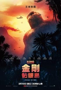 Kong: A Ilha da Caveira - Poster / Capa / Cartaz - Oficial 19