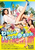 Watashi no Hawaii no Arukikata (わたしのハワイの歩きかた)