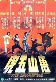 Os Cinco Super Lutadores - Poster / Capa / Cartaz - Oficial 1