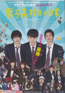 Danshi Kokosei no Nichijo - Poster / Capa / Cartaz - Oficial 1