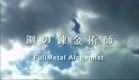 Fullmetal Alchemist - OVA 04 - Jissha-hen - Legendado - Animes & Cia