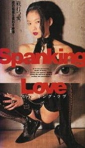 Spanking Love - Poster / Capa / Cartaz - Oficial 1