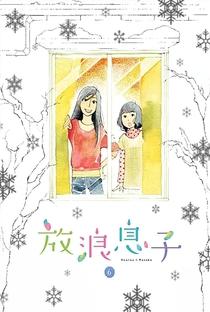 Hourou Musuko - Poster / Capa / Cartaz - Oficial 1
