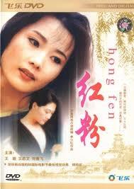 Hong fen - Poster / Capa / Cartaz - Oficial 1