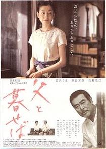 A Face de Jizo  - Poster / Capa / Cartaz - Oficial 1