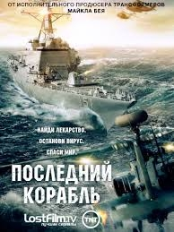 The Last Ship (1ª Temporada) - Poster / Capa / Cartaz - Oficial 5