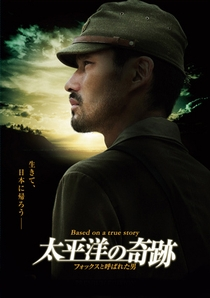 Oba: The Last Samurai - Poster / Capa / Cartaz - Oficial 3