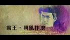 TRUY LÙNG QUÁI YÊU - MONSTER HUNT- Official trailer 17/7/2015